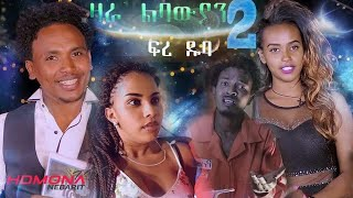 HDMONA - Part 2 - ዛራ ልባውያን ምስ ህድሞና ነባሪት Zara Lbawyan With Hdmona Nebarit - by New Eritrean Show 2019