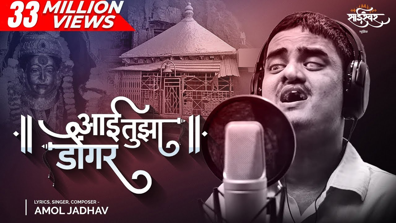 Download Aai Tuza Dongar   Ekveera Aai Song   A Blind Singer Amol Jadhav   Akash Shejale, Manoj Kadam,SaiSwar