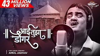 Aai Tuza Dongar | Ekveera Aai Song | A Blind Singer Amol Jadhav | Akash Shejale, Manoj Kadam,SaiSwar