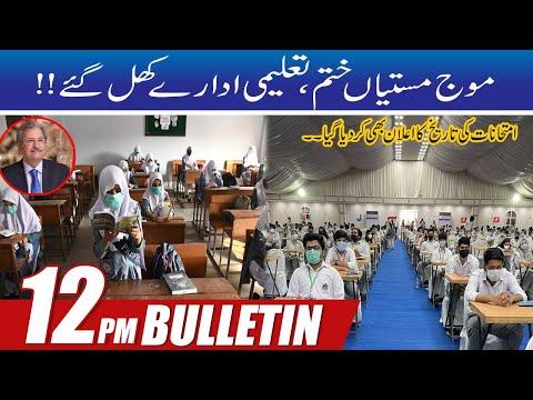 12pm News Bulletin   31 May 2021   Rohi