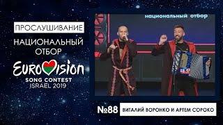 Участники №88. Виталий Воронко  и Артем Сороко