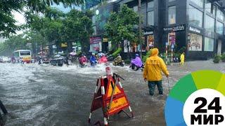 Наводнение во Вьетнаме: погибли 20 человек - МИР 24