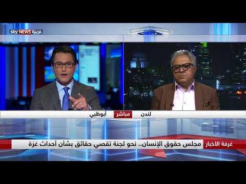 مجلس حقوق الإنسان.. نحو لجنة تقصي حقائق بشأن أحداث غزة  - 02:22-2018 / 5 / 19
