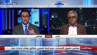 مجلس حقوق الإنسان.. نحو لجنة تقصي حقائق بشأن أحداث غزة