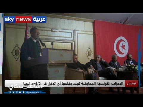 الأحزاب التونسية المعارضة تجدد رفضها أي تدخل في شؤون ليبيا  - نشر قبل 5 ساعة