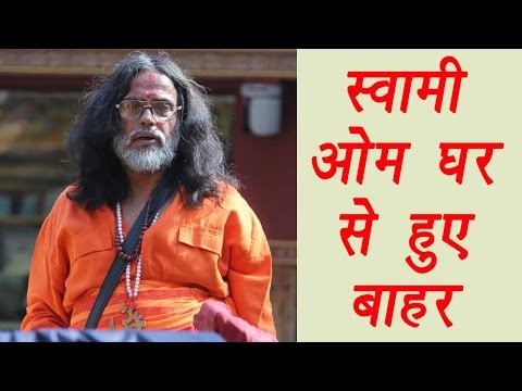 Bigg Boss 10 : Swami Om OUT from Bigg Boss...