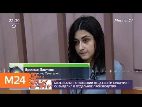 В отношении покойного отца сестер Хачатурян начали расследование - Москва 24