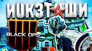 SOLO NUKETOWN EN BLACK OPS 4 ! DESTROZANDO EN 24/7 DIRECTO