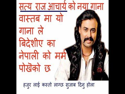 Satya Raj Acharya Song