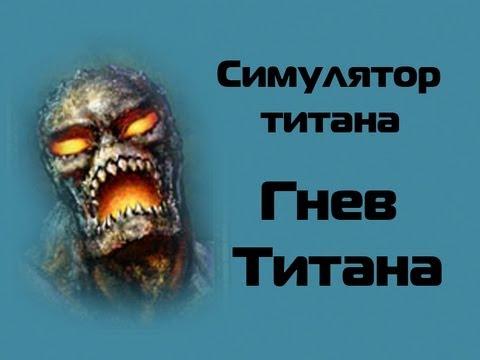 фильм битва титанов