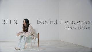 อยู่นานๆได้ไหม - SIN [Behind The Scene]