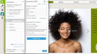 Конструктор сайтов Wix | Изменение настроек и SEO страницы