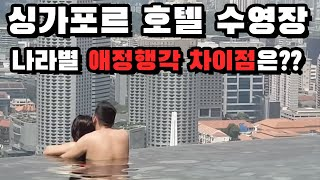 [ENG] 싱가포르 마리나베이샌즈 수영장 ㅈㄹ들을 하네…