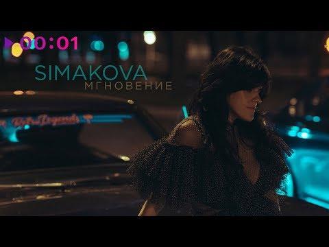 Simakova - Мгновение | Official Audio | 2019