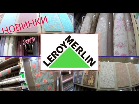 МАГАЗИН ЛЕРУА МЕРЛЕН! 🏠 ШИКАРНЫЕ ОБОИ! НА ЛЮБОЙ ВКУС И ЦВЕТ! ОБЗОР ТОВАРА И ЦЕН. Leroy Merlin 2019