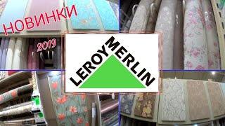 МАГАЗИН ЛЕРУА МЕРЛЕН! ???? ШИКАРНЫЕ ОБОИ! НА ЛЮБОЙ ВКУС И ЦВЕТ! ОБЗОР ТОВАРА И ЦЕН. Leroy Merlin 2019