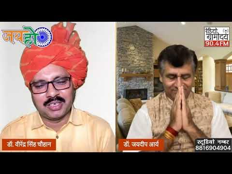 ' जय हो ' में आज वार्ता डॉ. जयदीप आर्य जी के साथ