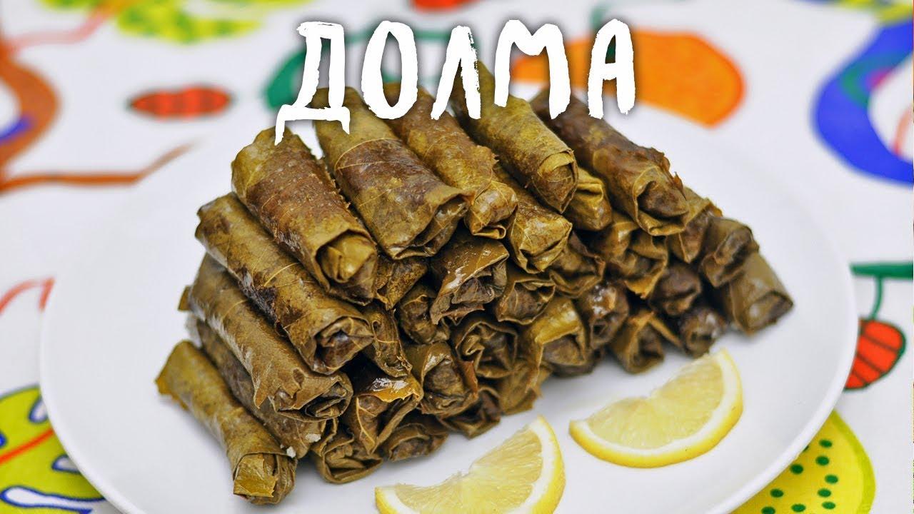 Долма по-турецки – потрясяюще вкусная и очень простая закуска по вегану