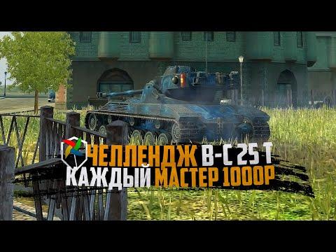 ЧЕЛЛЕНДЖ! ЗА КАЖДЫЙ МАСТЕР НА B-C 25 T -1000руб | WoT Blitz