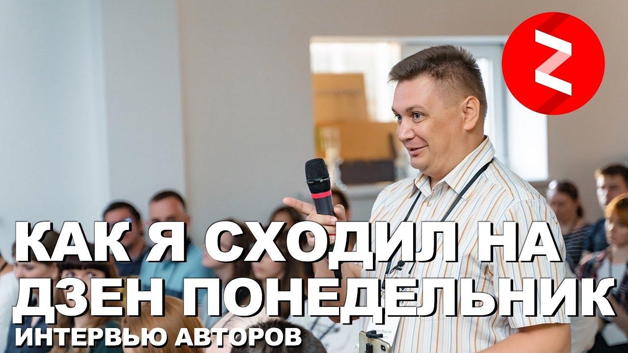 Истории авторов Яндекс Дзен. О марафоне НЕ БЛОГЕРА, о деньгах и о том как начать вести канал в Дзене