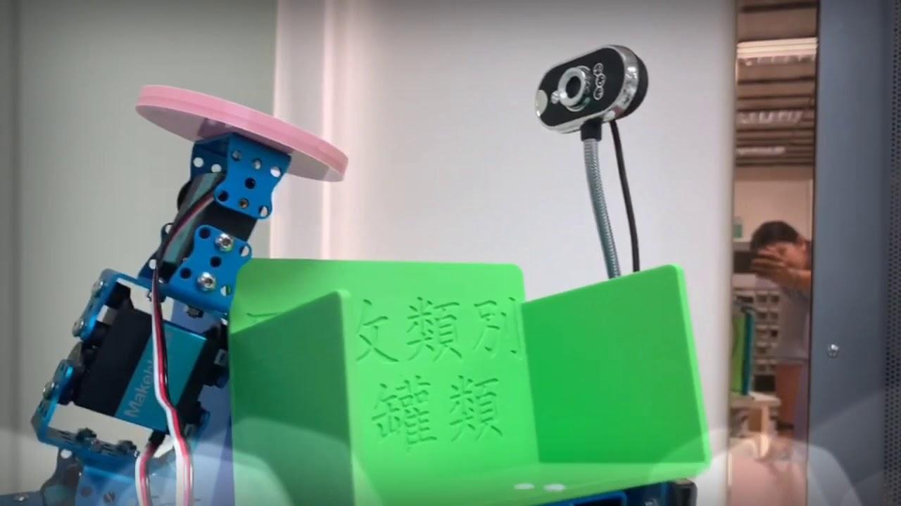 正修科技大學資管系智慧創客中心 × 熊貓發明家機器人教室-【AIOT資源垃圾分類】 - YouTube