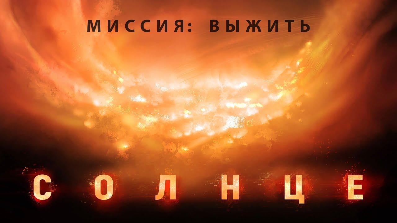 Солнце - Официальный русский трейлер (2020)