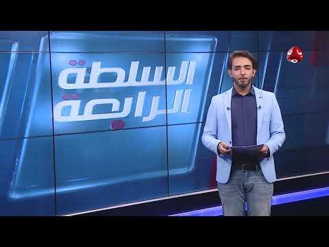 السلطة الرابعة  | 21 - 11 - 2019 | تقديم اسامة سلطان | يمن شباب