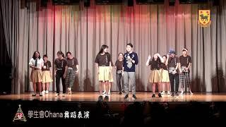 Publication Date: 2019-12-30   Video Title: 2019-20_聖誕聯歡會 ~ 學生會Ohana 舞蹈表演