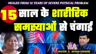 Lalitha  - Healed from 15 years of severe Headache, Toothache, white patches, & Backache - Hindi