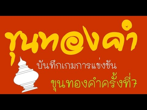 หมากรุกไทย ขุนทองคำครั้งที่ 7 เกมที่1
