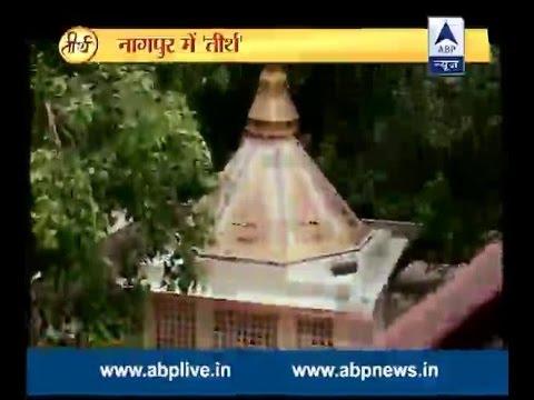 Teerth: Visit Tekdi Ganesh temple of Nagpur with ABP News