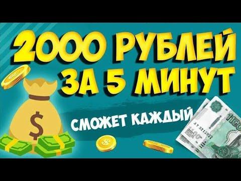 ЗАРАБОТОК В ИНТЕРНЕТЕ 2000 РУБ ЗА 5 МИНУТ С ТЕЛЕФОНА 2019