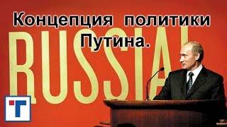 видео Внешняя политика - аналитическое агентство