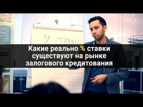 Закрытая лекция для кредитных специалистов от 03.10.2017