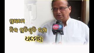 Dharmendra ଙ୍କ ଉପରେ ବର୍ଷିଲେ Niranjan Patnaik || ଦେଖନ୍ତୁ କଣ ରହିଛି କାରଣ || Exclusive report
