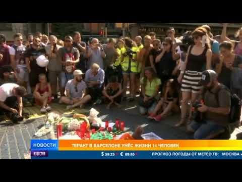 Каталонский кошмар жители Барселоны вышли на шествие в память о жертвах теракта