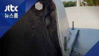 찢어진 '인화방지망'…저유소 안전 점검표…