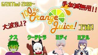 [LIVE] 100% Orange Juice で対戦コラボ!