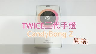 UNBOXING] TWICE Official Lightstick 'CANDY BONG'