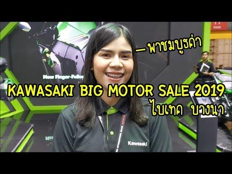 พาชมบูธKAWASAKI งานBig Motor