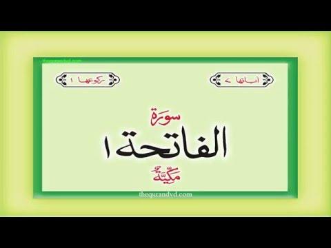 Surah 1 Chapter 1 Al Fatihah HD complete Quran with Urdu Hindi translation