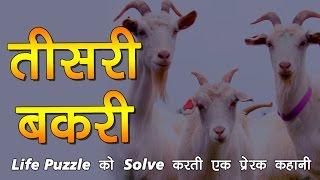 Hindi Story on Solving Life Puzzle तीसरी बकरी हिंदी कहानी