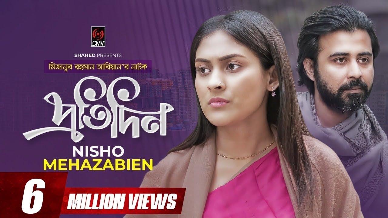 PROTIDIN | Afran Nisho | Mehazabien | Bangla Natok 2020 | Mizanur Rahman Aryan | New Valentine Natok