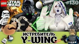 Обзор LEGO Star Wars 75172 Звёздный истребитель Y-wing. На самом деле R2-D2 девушка?