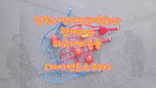 자이언트스쿠퍼 소개 [창원장애인체육회 뉴스포츠 용품대여…