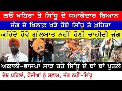 ਹੁਣ ਪਊ ਪੰਗਾ, ਖ਼ਹਿਰਾ ਤੇ ਸਿੱਧੂ ਨੇ ਲਿਆ ਆਹ ਸਟੈਂਡ Punjabi News I Sukhpal Khaira I Navjot Sidu I Punjab