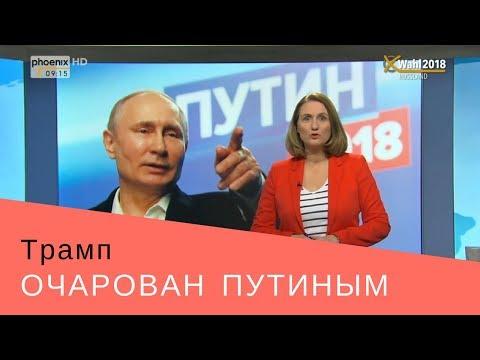 Путин президент: Реакция
