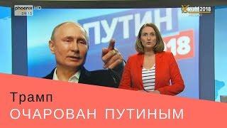 Путин президент: Реакция Европы и Америки.