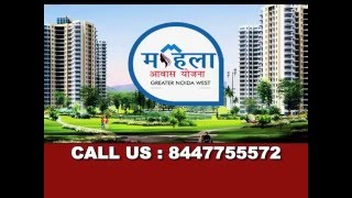 Mahila awas yojna is a special housing scheme for women only. this offers 2/3 bhk luxuruy apartments in noida extension with world class ameni...