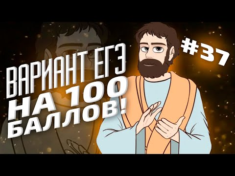 ВАРИАНТ #37 ЕГЭ 2021 ФИПИ НА 100 БАЛЛОВ (МАТЕМАТИКА ПРОФИЛЬ)